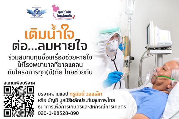 ทรูมันนี่_TrueMoney Donation_มูลนิธิหลักประกันสุขภาพไทย