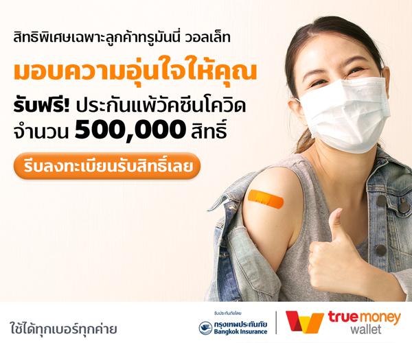 TrueMoney_ทรูมันนี่_วัคซีนโควิด-19